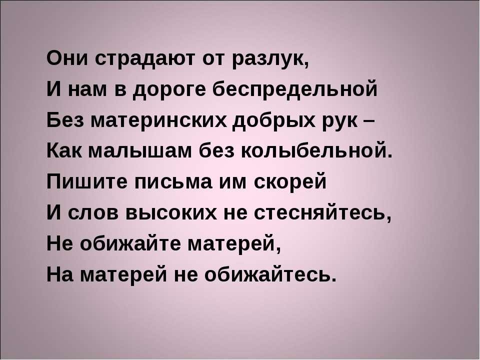 Они страдают от разлук, И нам в дороге беспредельной Без материнских добрых р...