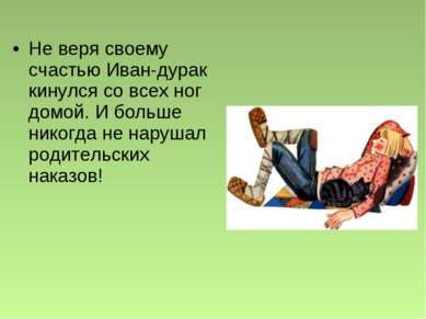 Не веря своему счастью Иван-дурак кинулся со всех ног домой. И больше никогда...