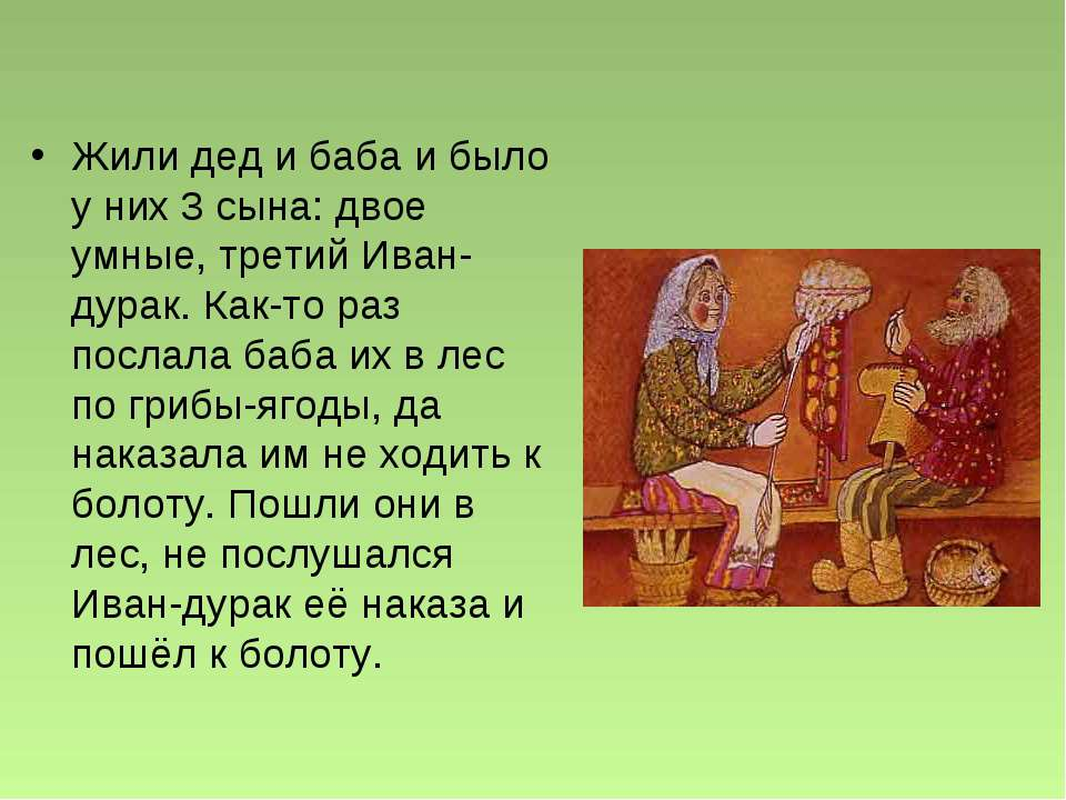 Жили дед и баба и было у них 3 сына: двое умные, третий Иван-дурак. Как-то ра...