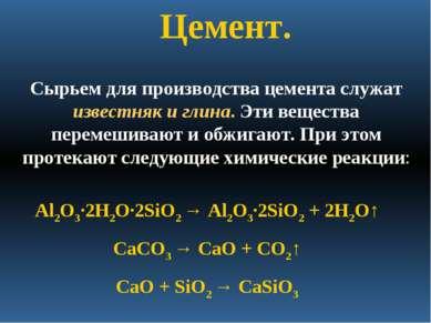Цемент. Сырьем для производства цемента служат известняк и глина. Эти веществ...