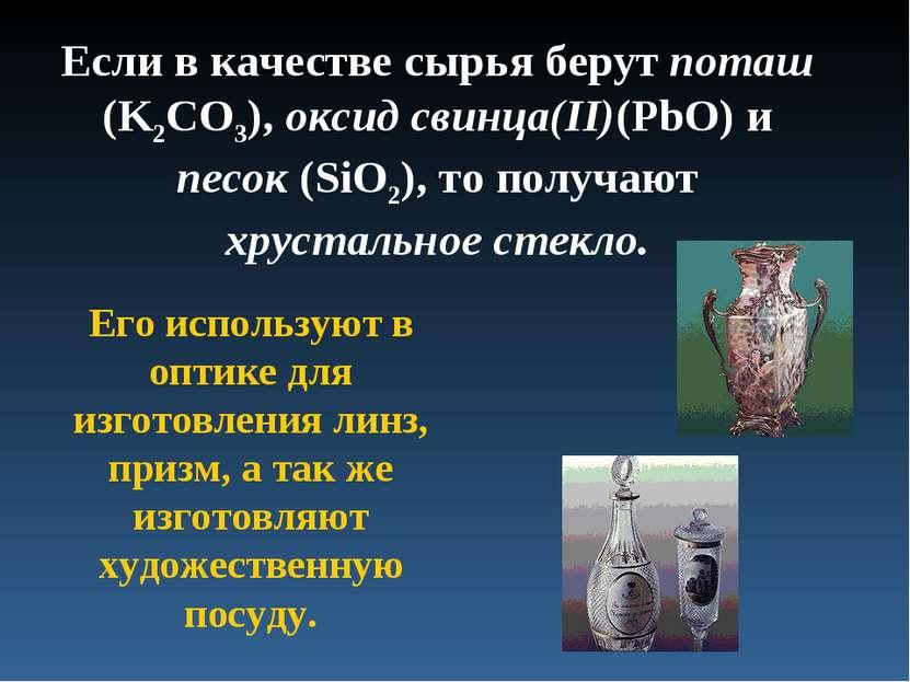 Если в качестве сырья берут поташ (K2CO3), оксид свинца(II)(PbO) и песок (SiO...