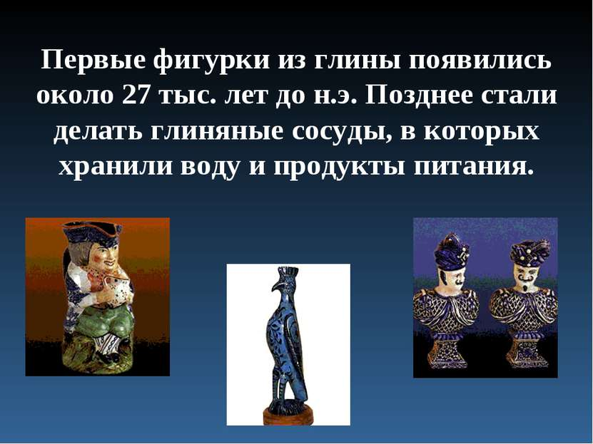 Первые фигурки из глины появились около 27 тыс. лет до н.э. Позднее стали дел...