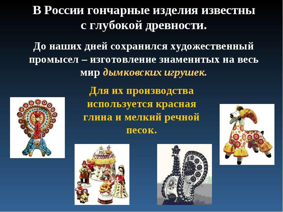 В России гончарные изделия известны с глубокой древности. До наших дней сохра...