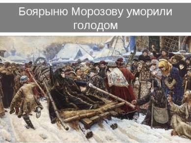 Боярыню Морозову уморили голодом