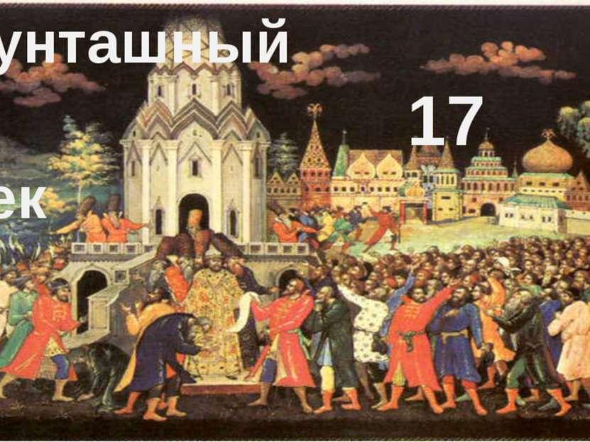 Бунташный 17 век