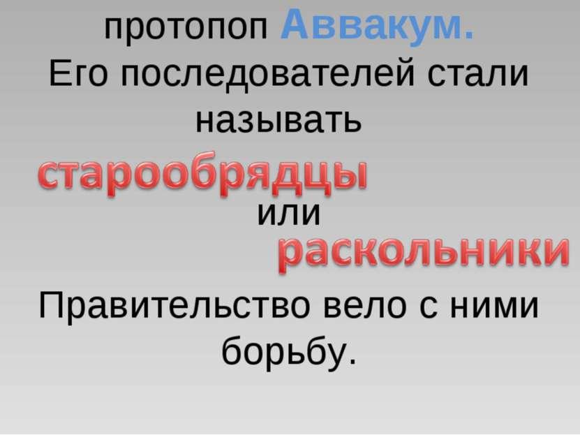Против реформы выступил протопоп Аввакум. Его последователей стали называть и...
