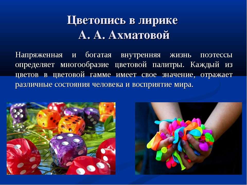 Цветопись в лирике А. А. Ахматовой Напряженная и богатая внутренняя жизнь поэ...