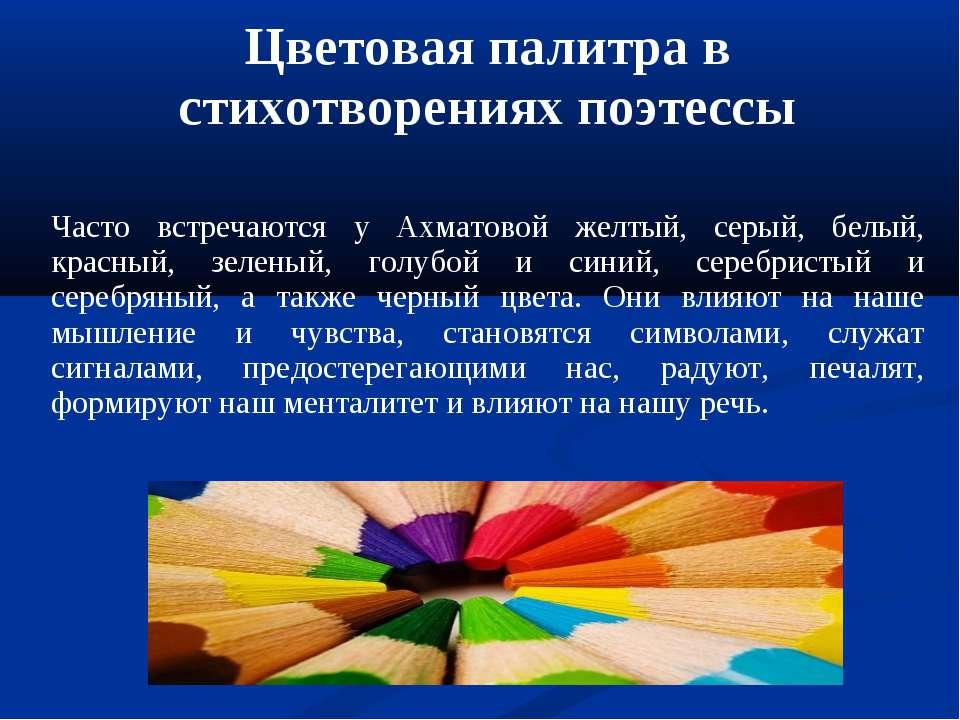 Цветовая палитра в стихотворениях поэтессы Часто встречаются у Ахматовой желт...