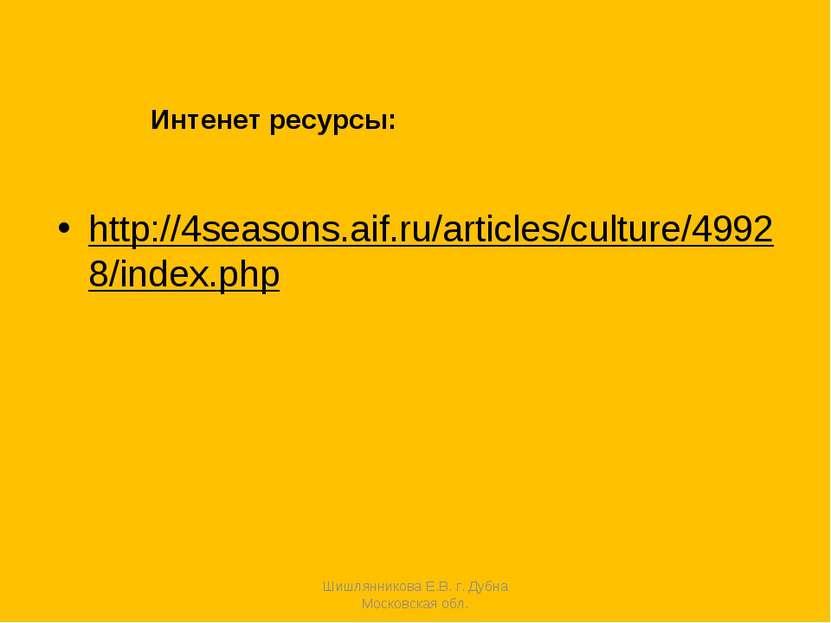 Шишлянникова Е.В. г. Дубна Московская обл. http://4seasons.aif.ru/articles/cu...