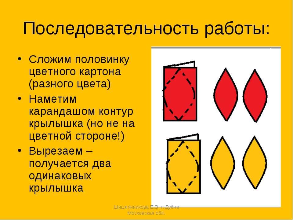 Последовательность работы: Сложим половинку цветного картона (разного цвета) ...