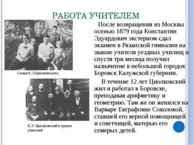 РАБОТА УЧИТЕЛЕМ После возвращения из Москвы осенью 1879 года Константин Эдуар...