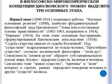 В ФИЛОСОФСКО-МИРОВОЗЗРЕНЧЕСКОЙ КОНЦЕПЦИИ ЦИОЛКОВСКОГО МОЖНО ВЫДЕЛИТЬ ТРИ ОСНО...