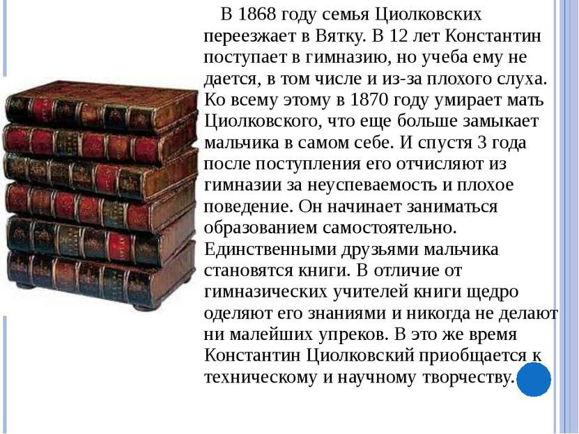 В 1868 году семья Циолковских переезжает в Вятку. В 12 лет Константин поступа...