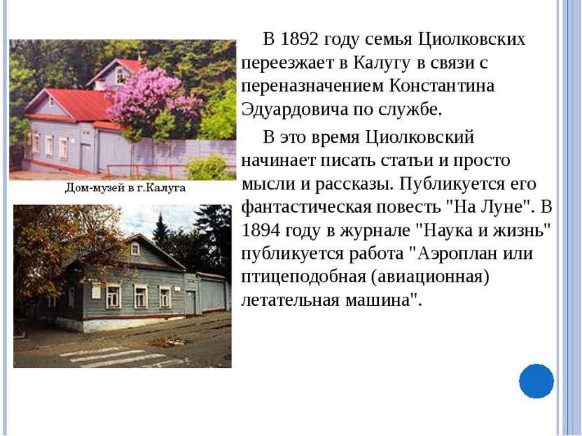 В 1892 году семья Циолковских переезжает в Калугу в связи с переназначением К...