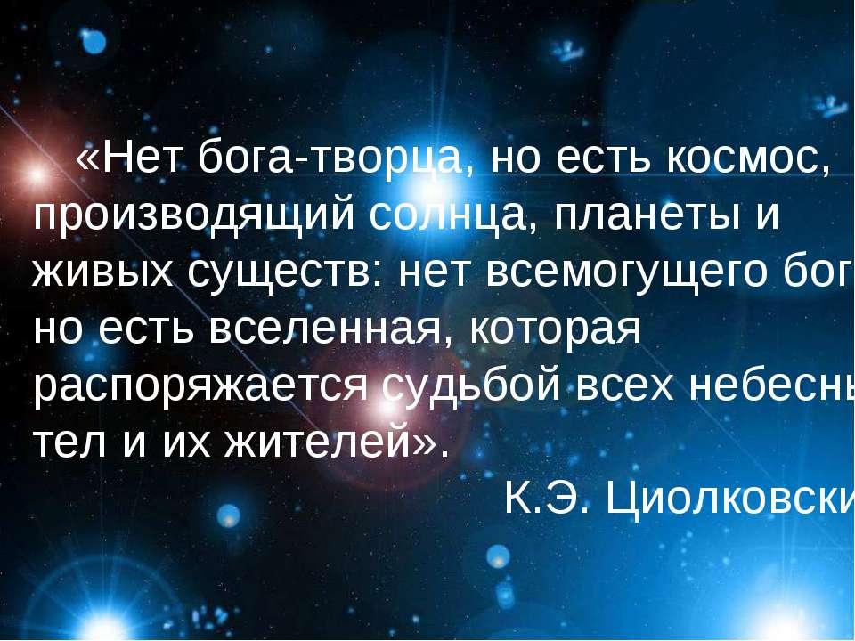 «Нет бога-творца, но есть космос, производящий солнца, планеты и живых сущест...