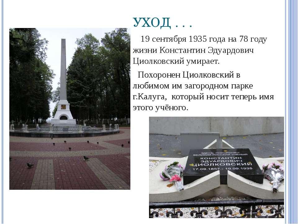 УХОД . . . 19 сентября 1935 года на 78 году жизни Константин Эдуардович Циолк...