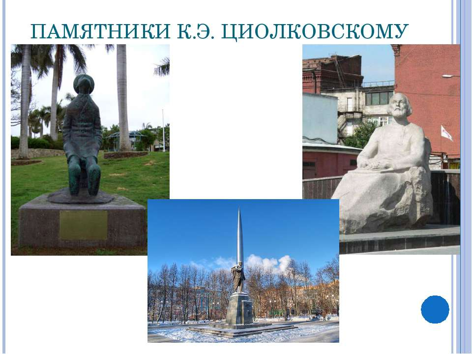 ПАМЯТНИКИ К.Э. ЦИОЛКОВСКОМУ