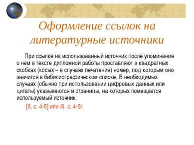Оформление ссылок на литературные источники При ссылке на использованный исто...