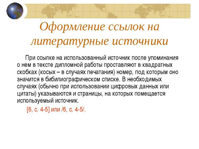 Презентация Требования к оформлению и содержанию дипломных работ  Оформление ссылок на литературные источники При ссылке на использованный исто