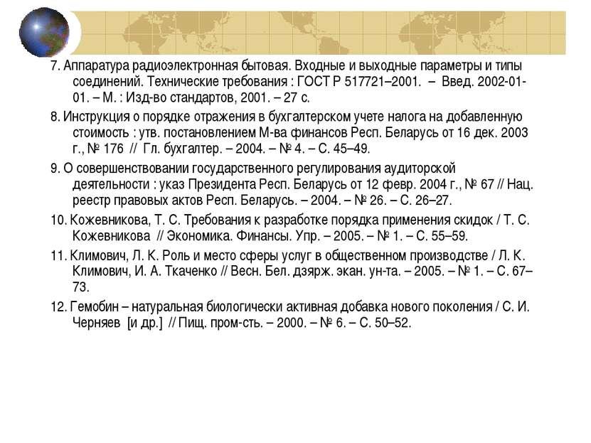 7. Аппаратура радиоэлектронная бытовая. Входные и выходные параметры и типы с...