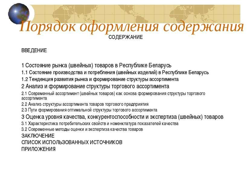 Презентация Требования к оформлению и содержанию дипломных работ  Порядок оформления содержания СОДЕРЖАНИЕ ВВЕДЕНИЕ 1 Состояние рынка швейных