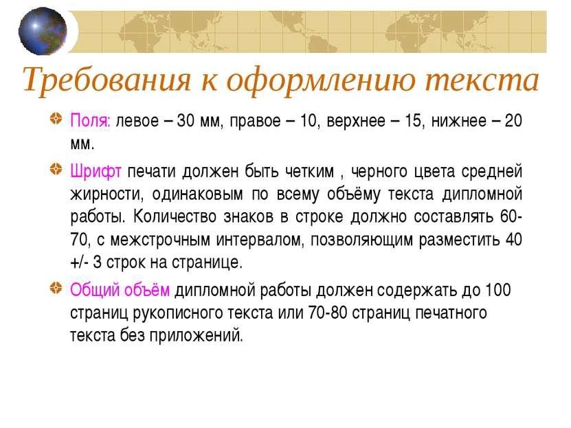 Презентация Требования к оформлению и содержанию дипломных работ  Требования к оформлению текста Поля левое 30 мм правое 10