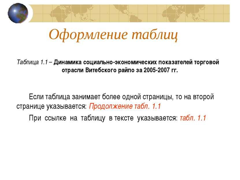 Презентация Требования к оформлению и содержанию дипломных работ  Оформление таблиц Таблица 1 1 Динамика социально экономических показателей
