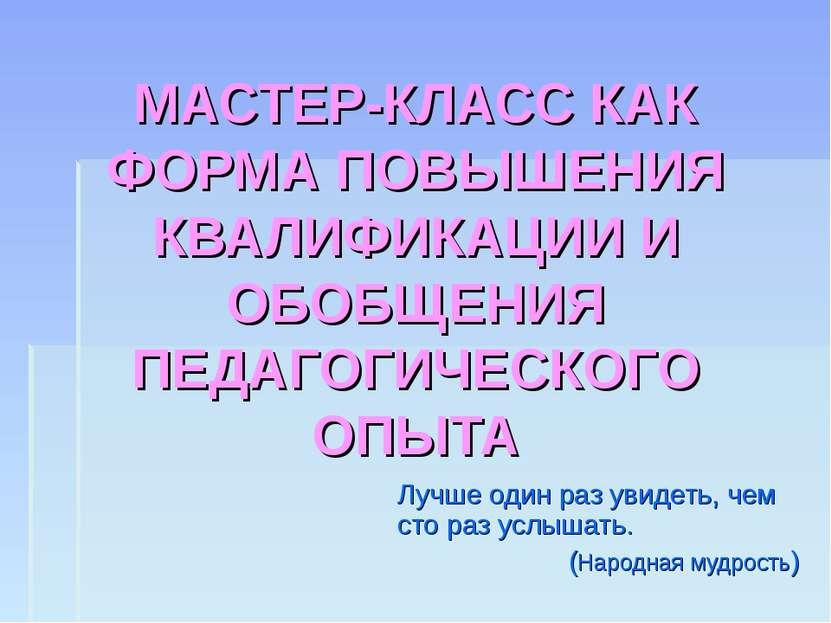 МАСТЕР-КЛАСС КАК ФОРМА ПОВЫШЕНИЯ КВАЛИФИКАЦИИ И ОБОБЩЕНИЯ ПЕДАГОГИЧЕСКОГО ОПЫ...