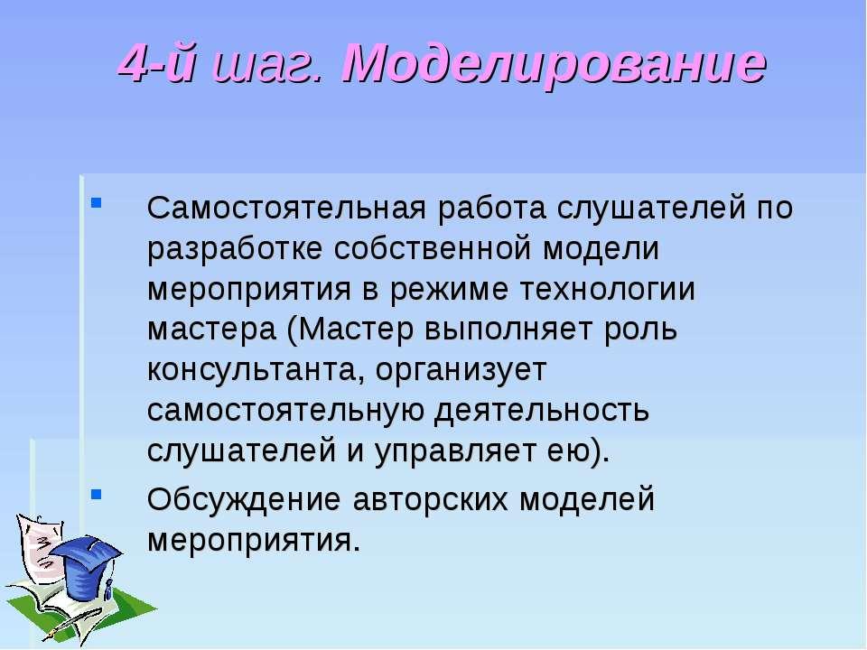 4-й шаг. Моделирование Самостоятельная работа слушателей по разработке собств...
