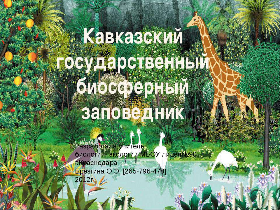 Кавказский государственный биосферный заповедник Разработала учитель биологии...