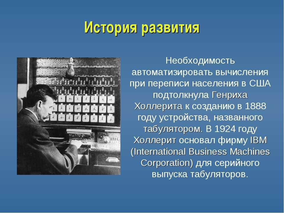 История развития Необходимость автоматизировать вычисления при переписи насел...