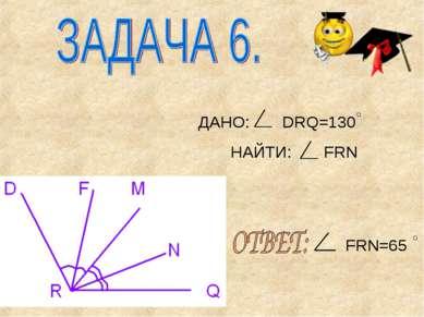 ДАНО: DRQ=130 НАЙТИ: FRN FRN=65