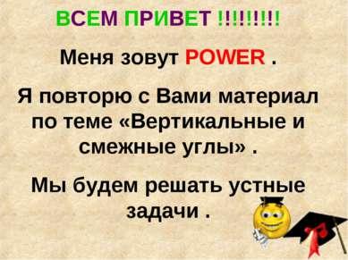 ВСЕМ ПРИВЕТ !!!!!!!!! Меня зовут POWER . Я повторю с Вами материал по теме «В...