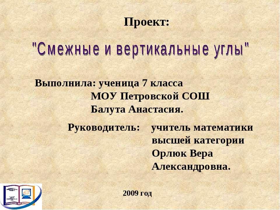 2009 год Проект: Выполнила: ученица 7 класса МОУ Петровской СОШ Балута Анаста...