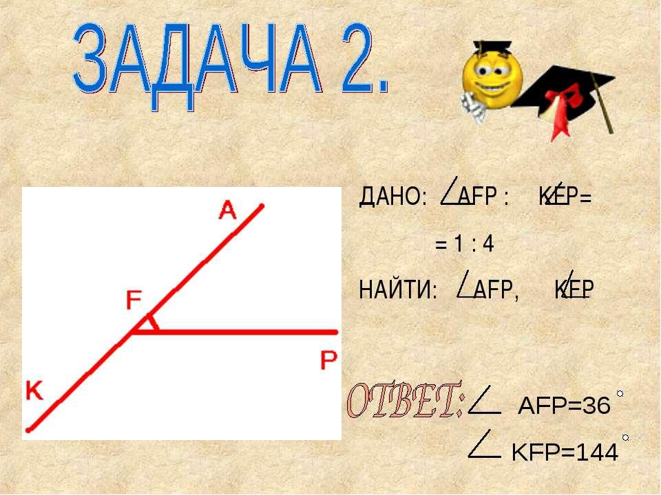 ДАНО: AFP : KFP= = 1 : 4 НАЙТИ: AFP, KFP AFP=36 KFP=144