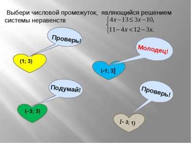 Выбери числовой промежуток, являющийся решением системы неравенств