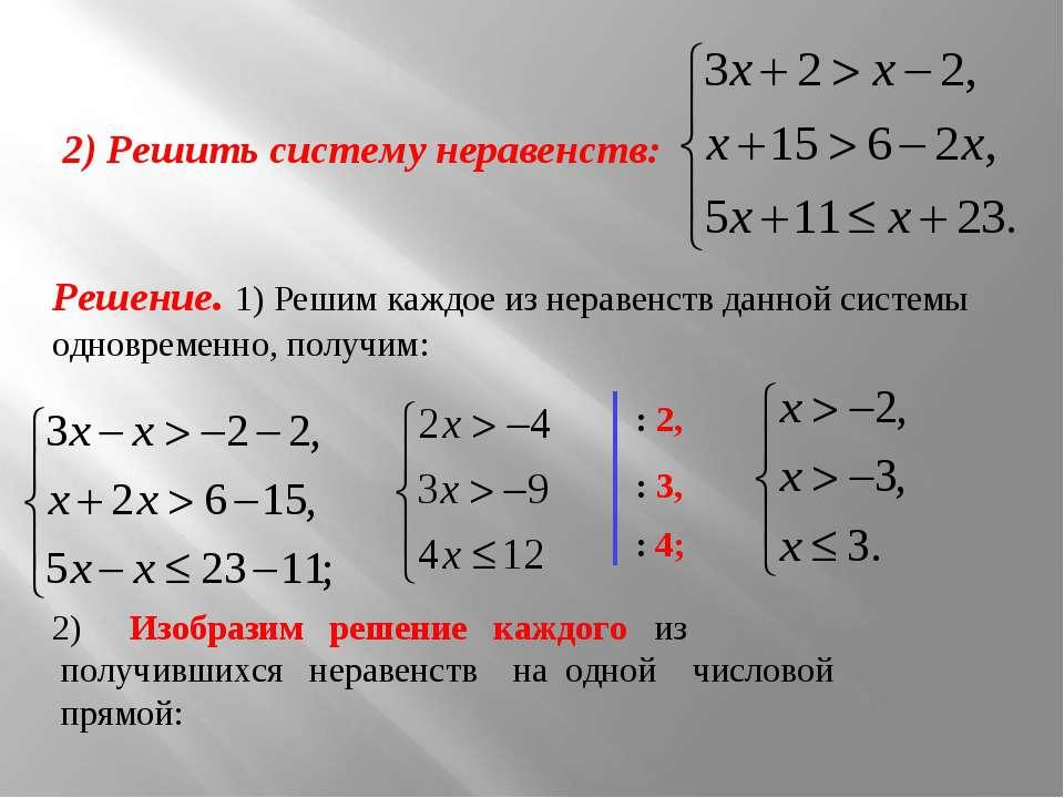 2) Решить систему неравенств: Решение. 1) Решим каждое из неравенств данной с...