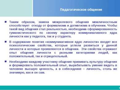 Педагогическое общение Таким образом, замена межролевого общения межличностны...