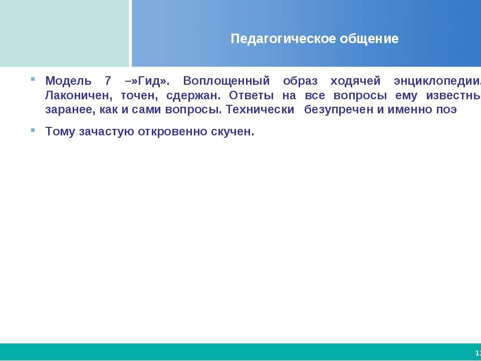 Педагогическое общение Модель 7 –»Гид». Воплощенный образ ходячей энциклопеди...