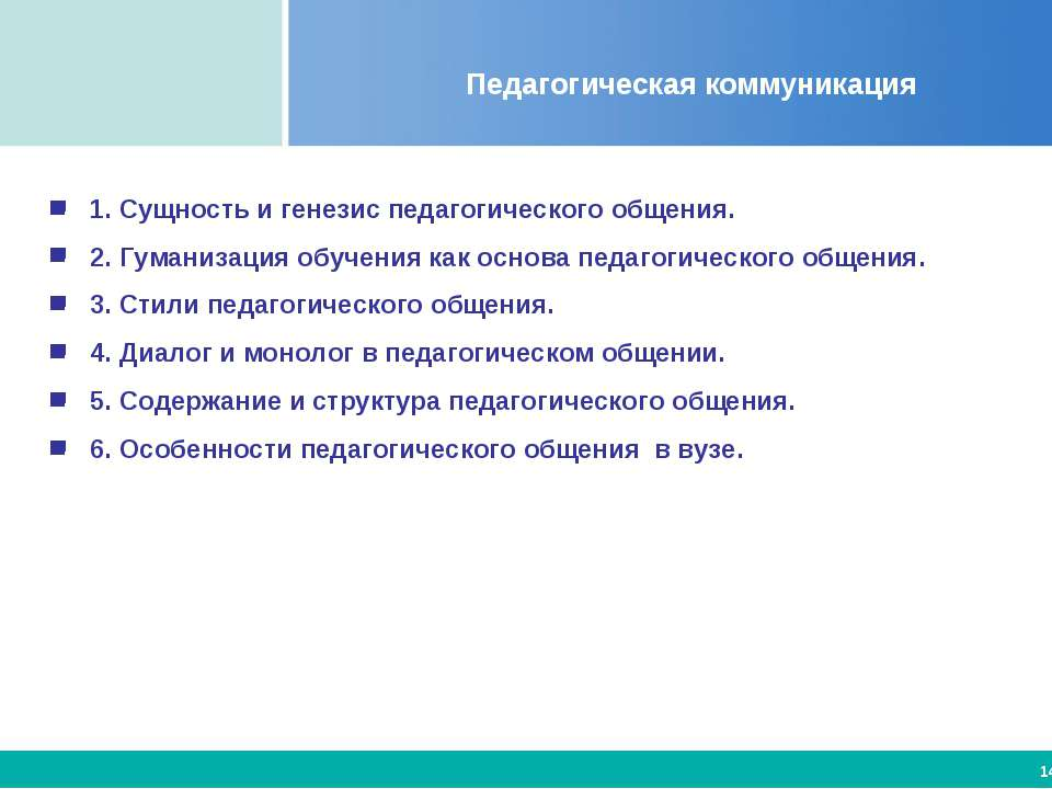 Педагогическая коммуникация 1. Сущность и генезис педагогического общения. 2....