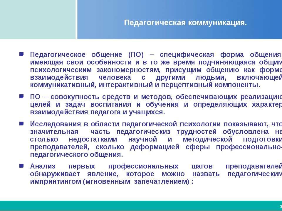 Педагогическая коммуникация. Педагогическое общение (ПО) – специфическая форм...