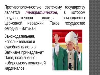 Противоположностью светскому государству является теократическое, в котором г...