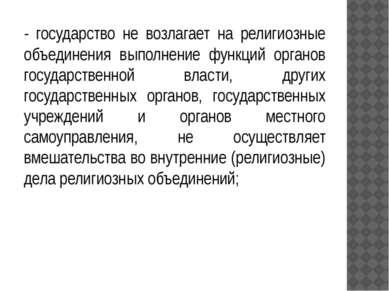 - государство не возлагает на религиозные объединения выполнение функций орга...