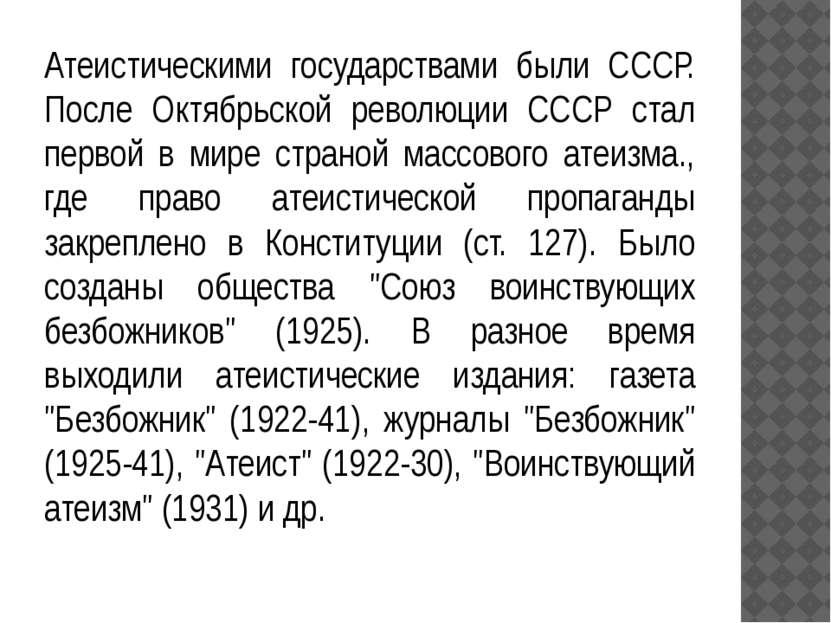 Атеистическими государствами были СССР. После Октябрьской революции СССР стал...