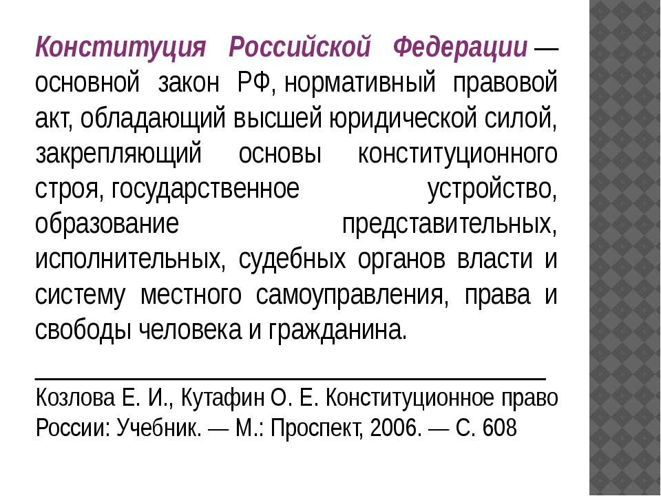 Конституция Российской Федерации— основной закон РФ,нормативный правовой ак...