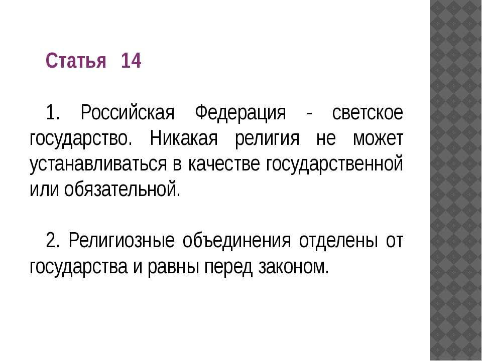 Статья 14 1. Российская Федерация - светское государство. Никакая религия не ...