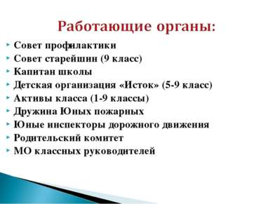 Совет профилактики Совет старейшин (9 класс) Капитан школы Детская организаци...
