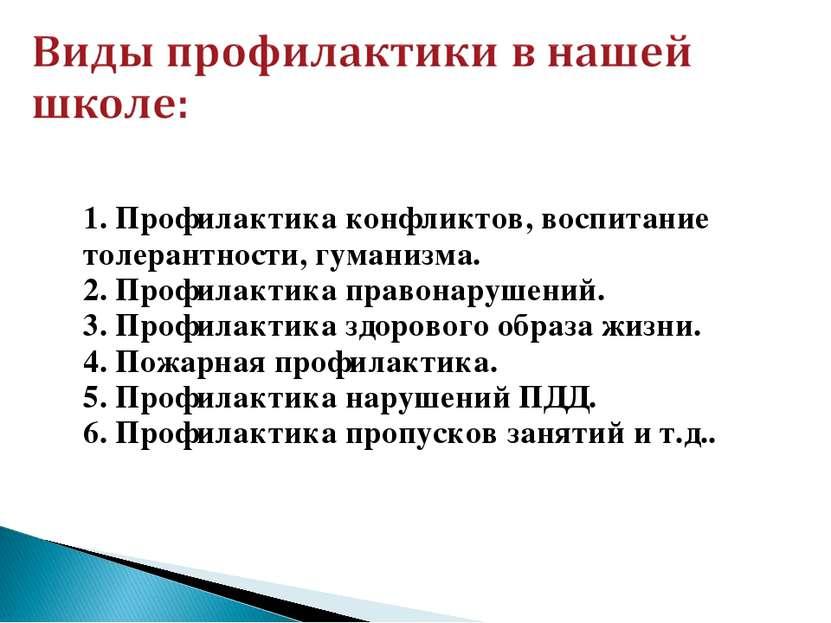 1. Профилактика конфликтов, воспитание толерантности, гуманизма. 2. Профилакт...
