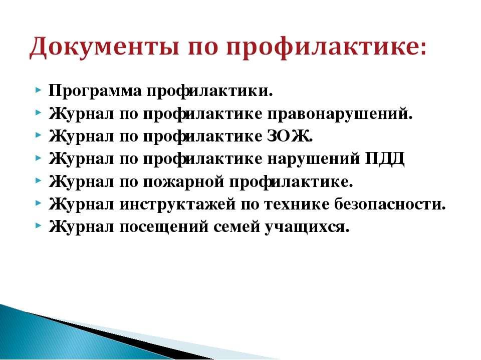 Программа профилактики. Журнал по профилактике правонарушений. Журнал по проф...