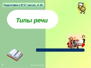 Типы речи Подготовка к ЕГЭ: часть1, А 29.